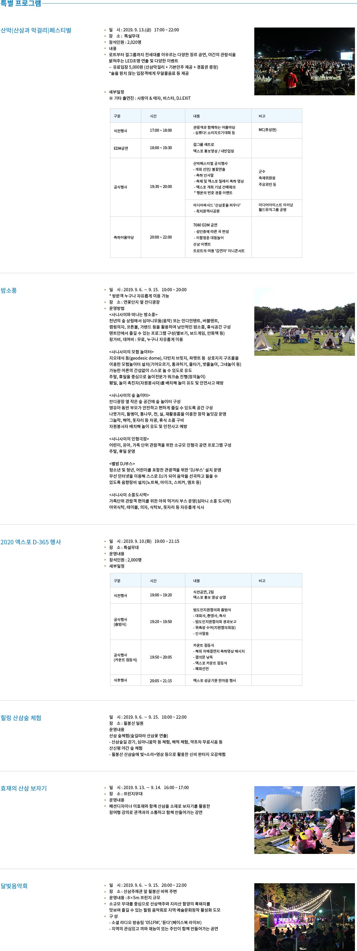 일정표 pdf 다운로드