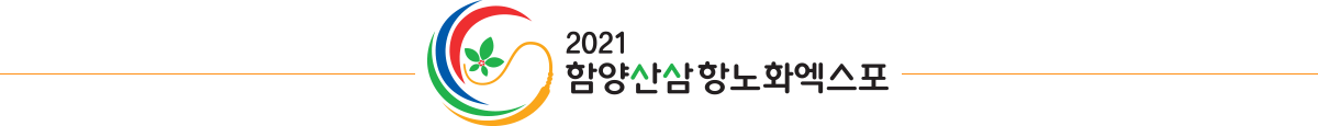 2020 함양산삼 항노화엑스포 기간 : 2020.09.25~10.25(31일간)